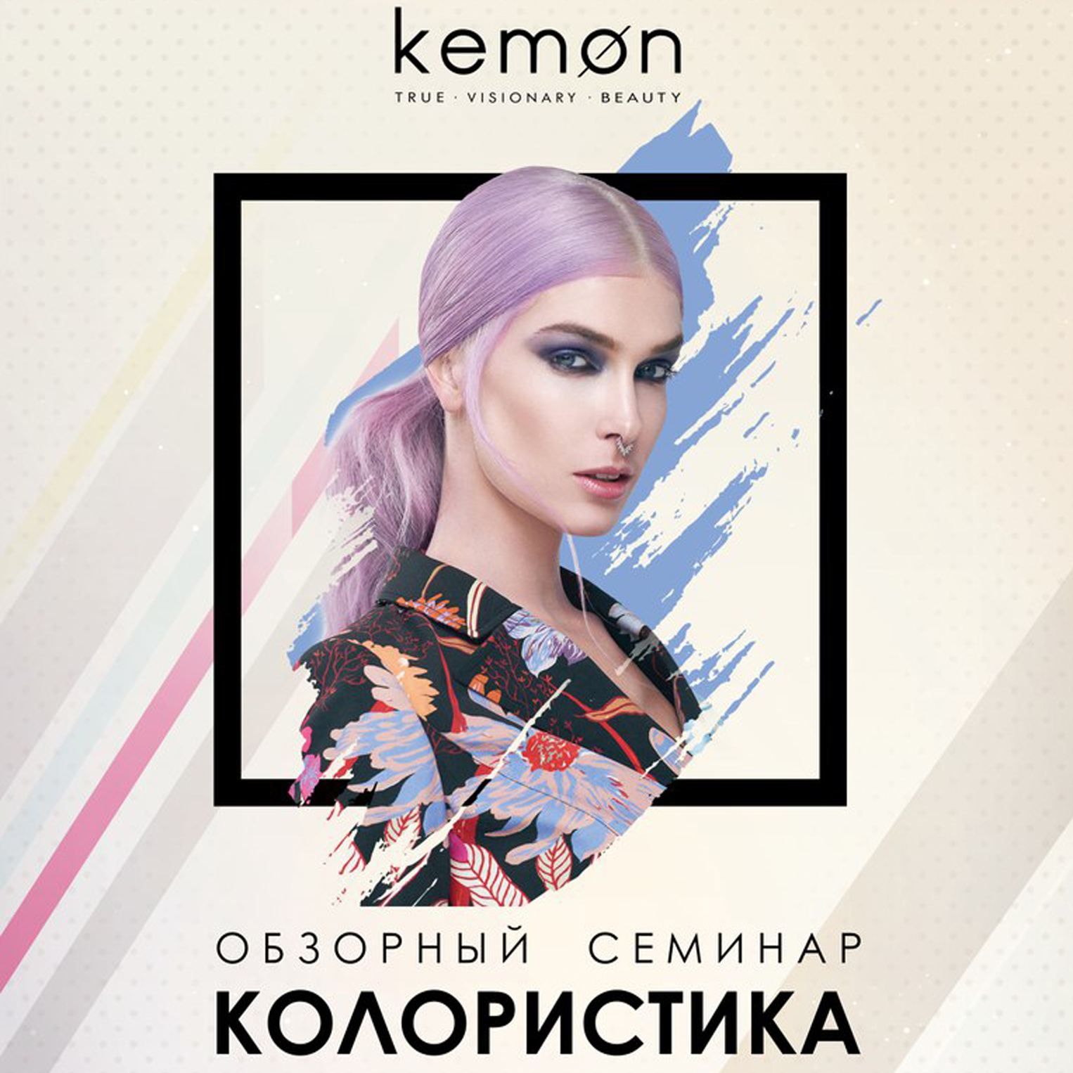 "Обзорный семинар ""Колористика Kemon"""